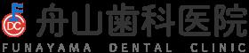 舟山歯科医院